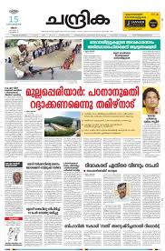 Chandrika Daily